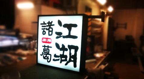 Les trois royaumes / 诸葛江湖