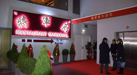 RESTAURANT MARECHAL / 将军府大酒楼