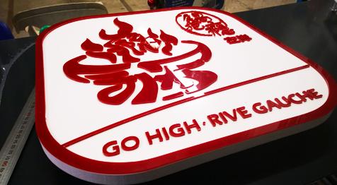 GO HIGH • RIVE GAUCHE / 锅把瘾左岸